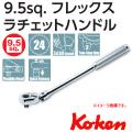 Koken(コーケン) 3/8sq. ラチェットハンドル 首振り/プッシュボタン式 3774NB