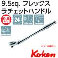Koken(コーケン) 3/8sq. ラチェットハンドル 首振り式 3774P