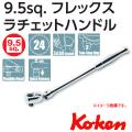 Koken(コーケン) 3/8sq. ラチェットハンドル 首振り/プッシュボタン式 3774PB