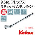 Koken(コーケン) 3/8sq. ラチェットハンドル 首振り/ロック式 3774PL