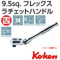 Koken(コーケン) 3/8sq. ラチェットハンドル 首振り/ショート 3774PS