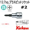 Koken(コーケン) 1/2sq 4000-60 PH   プラスビットソケット 2