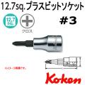 Koken(コーケン) 1/2sq 4000-60 PH   プラスビットソケット 3