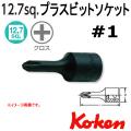 Koken(コーケン) 1/2sq 4001-1 PH   プラスビットソケット 1