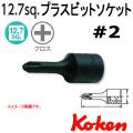 Koken(コーケン) 1/2sq 4001-2 PH   プラスビットソケット 2