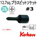Koken(コーケン) 1/2sq 4001-3 PH   プラスビットソケット 3