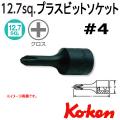 Koken(コーケン) 1/2sq 4001-4 PH   プラスビットソケット 4