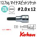 Koken(コーケン) 1/2sq 4005-60-12  マイナスビットソケット 2.0x12mm