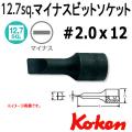 Koken(コーケン) 1/2sq 4006-12  マイナスビットソケット 2.0x12