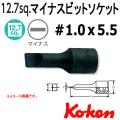 Koken(コーケン) 1/2sq 4006-5  マイナスビットソケット 1.0x5.5