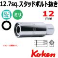 Koken(コーケン) 1/2sq  4100M-12 スタッドボルト抜き 12mm