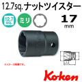 Koken(コーケン) 1/2sq. ナットツイスター 17mm  4127-17