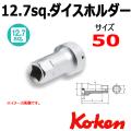 Koken(コーケン)  1/2sq.    50径 ダイスホルダー     4132-50