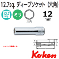 Koken(コーケン) 1/2sq. 6角ディープソケット 12mm  4300M-12