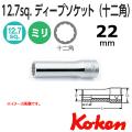 Koken(コーケン) 1/2sq. 12角ディープソケット 22mm  4305M-22