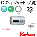 Koken(コーケン) 1/2sq. 6角ショートソケット 22mm  4400M-22