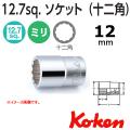 Koken(コーケン) 1/2sq. 12角ショートソケット 12mm  4405M-12