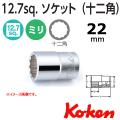 Koken(コーケン) 1/2sq. 12角ショートソケット 22mm  4405M-22