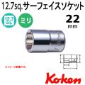 Koken(コーケン) 1/2sq. サーフェイスソケット 22mm  4410M-22