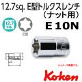 Koken(コーケン) 1/2sq 4425-E10N トルクスソケット(ナット・ボルト用)  E10N