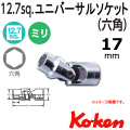 Koken(コーケン) 1/2sq 4440M-17 ユニバーサルソケット 17mm