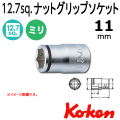 Koken(コーケン) 1/2sq 4450M-11 ナットグリップソケット 11mm