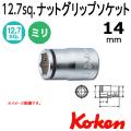 Koken(コーケン) 1/2sq 4450M-14 ナットグリップソケット 14mm