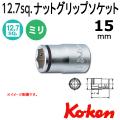 Koken(コーケン) 1/2sq 4450M-15 ナットグリップソケット 15mm