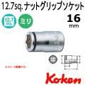Koken(コーケン) 1/2sq 4450M-16 ナットグリップソケット 16mm