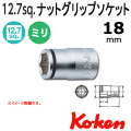 Koken(コーケン) 1/2sq 4450M-18 ナットグリップソケット 18mm