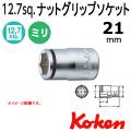 Koken(コーケン) 1/2sq 4450M-21 ナットグリップソケット 21mm