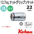 Koken(コーケン) 1/2sq 4450M-22 ナットグリップソケット 22mm