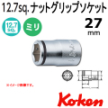 Koken(コーケン) 1/2sq 4450M-27 ナットグリップソケット 27mm
