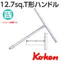 Koken(コーケン) 1/2sq 4715  T型ハンドル