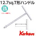 Koken(コーケン) 1/2sq 4715S  T型ハンドル