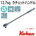 Koken(コーケン) 1/2sq. ラチェットハンドル ロング  4753P-410