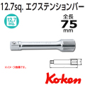 Koken(コーケン) 1/2 sq. エクステンションバー 75mm  4760-75