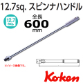 Koken(コーケン)4768N-600  1/2 sq. スピンナハンドル  N (全長600mm)