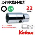 Koken(コーケン) 6100M-22 スタッドボルト抜き 22mm