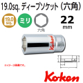 Koken(コーケン) 3/4sq. 6角ディープソケット 22mm  6300M-22