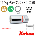 Koken(コーケン) 3/4sq. 12角ディープソケット 22mm  6305M-22