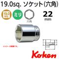 Koken(コーケン) 3/4sq. 6角ショートソケット 22mm  6400M-22