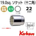 Koken(コーケン) 3/4sq. 12角ショートソケット 22mm  6405M-22