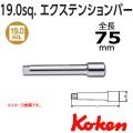 Koken(コーケン) 3/4 sq. エクステンションバー 75mm  6760-75