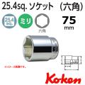 Koken(コーケン) 1sq. 6角ショートソケット 75mm  8400M-75