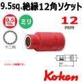 Koken(コーケン) 3/8-9.5  IN3405M-12 絶縁12角ソケット  12mm