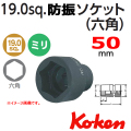 Koken(コーケン) 3/4sq-19 NV16400-50 防振ソケット 6角  50mm