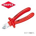 KNIPEX クニペックス  絶縁ニッパー   7007-180
