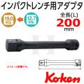 Koken(コーケン)  1/2-12.7sq 大型車ホイールナットソケット用インパクトアダプター