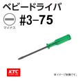 KTC  ベビードライバ (マイナス) BAD-75